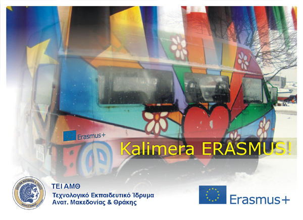 Kalimera ERASMUS!